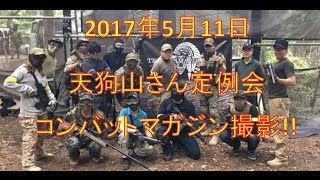 2017年5月11日、 八王子市「天狗山」さんのサバイバルゲーム・定例会に...