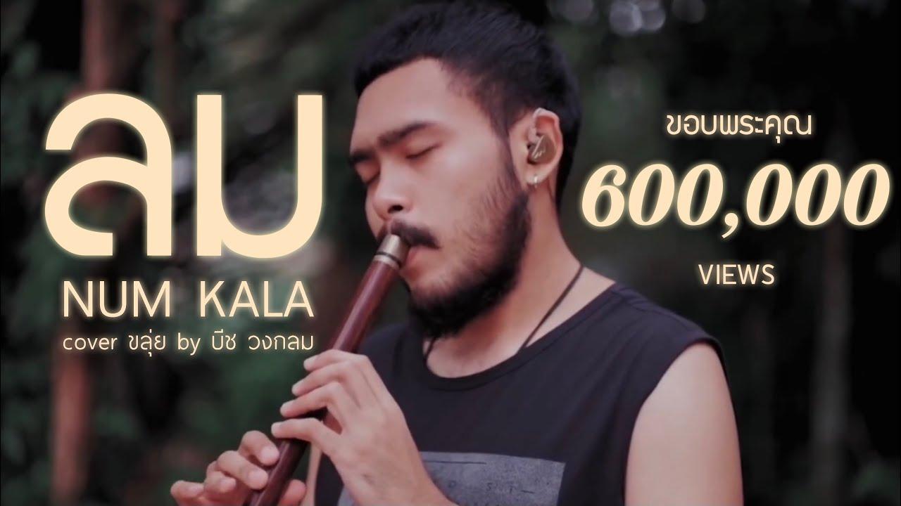 เพลง : ลม NUM KALA Cover Ver. ขลุ่ย By บีช วงกลม