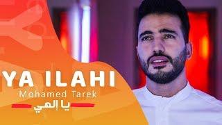 Gambar cover محمد طارق - يا إلهي | Mohamed Tarek - Ya Ilahi Beautiful Nasheed