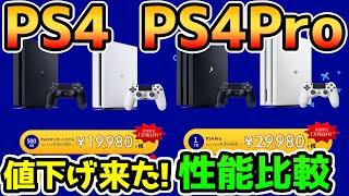 【さらに値下げ!!】19980円だと!?PS4Pro or PS4 どっちを買…