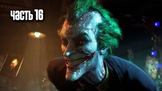 Прохождение Batman: Arkham Knight (Бэтмен: Рыцарь Аркхема) — Часть 16: Последний Джокер