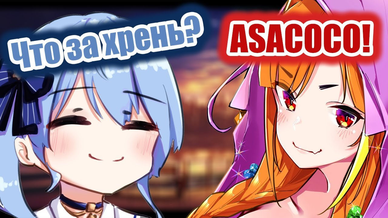 【RUS SUB】Asacoco алфавит с Суисей 【Hololive JP / Hoshimachi Suisei】