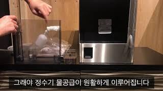 #18 [딜리코 커피머신 작동법]직수연결하는방법2-정수…