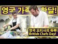 Month in the life of a British Family Day 8 - British Chef's Day! (165/365) 영국 가족의 평범한 한 달 8일차