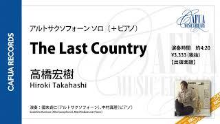 The Last Country(作曲:高橋宏樹)(Composer : Hiroki Takahashi) h...