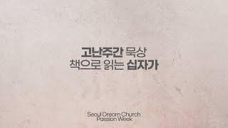 [서울드림교회] 20200407 고난주간 묵상2 '책으…