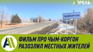 Фильм про Чым-Коргон разозлил местных жителей \\ Апрель ТВ