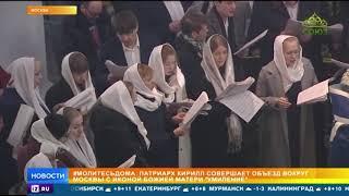 Патриарх Кирилл совершает объезд вокруг Москвы с чудотворной иконой