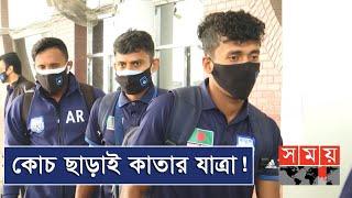 'ভালো কিছু করতে হলে শত ভাগ দিয়ে খেলতে হবে' | Bangladesh Football Federation | Sports News