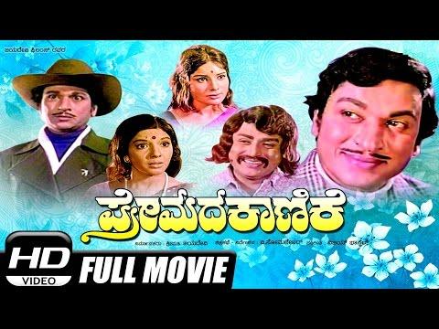 kannada movies | Premada kanike - Kannada Full Movie | Dr Rajkumar , Jaymala