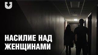 Три реальные истории насилия над женщинами