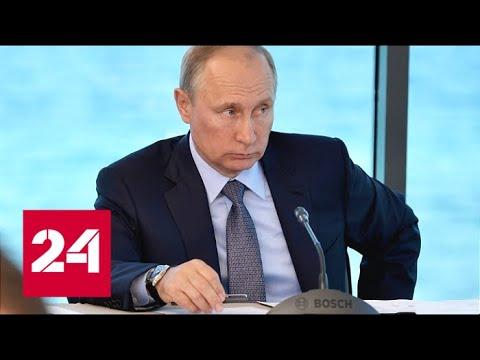 Путин объяснил отказ принимать звонки Порошенко – Россия 24