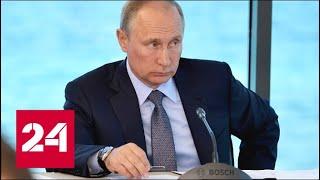 Путин объяснил отказ принимать звонки Порошенко - Россия 24