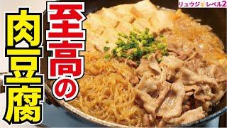 肉豆腐|料理研究家リュウジのバズレシピさんのレシピ書き起こし