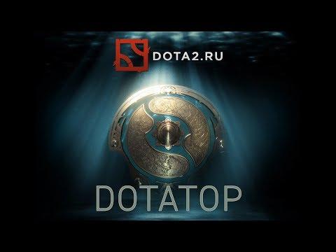 видео: dota top. Выпуск 4 [the international 2017]