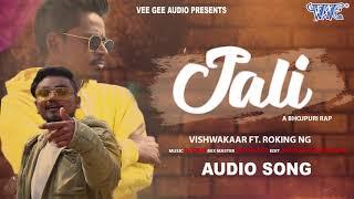 #Audio_Song - Jali   Vishwakaar  X Roking Ng   Superhit Bhojpuri Rap Song 2020