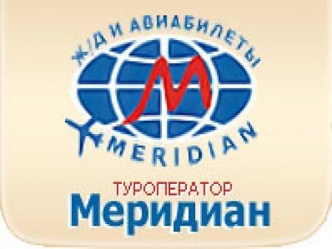 Туроператор Меридиан, горящие туры из Красноярска
