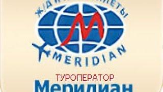 видео Туроператор Меридиан  г. Красноярск