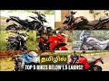 Top 5 Bikes Below 1.5 Lakhs❤ Watch Before Buying Your Next Bike | Rev Force Tamil