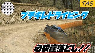 【TAS】WRC Rally Evolved キプロス・ラリー【ボイロあり】