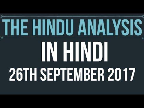 (Hindi) 26 September 2017-The Hindu Editorial News Paper Analysis- [UPSC/ SSC/ RBI Grade B/ IBPS]