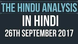 hindi 26 september 2017 the hindu editorial news paper analysis upsc ssc rbi grade b ibps