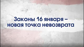 Битва за Украину (часть 9) МАЙДАН. ЗАКОНЫ 16 ЯНВАРЯ - НОВАЯ ТОЧКА НЕВОЗВРАТА. 14-20 января 2014