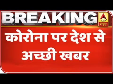 Good News: More Than 1000 Patients Defeat Coronavirus Within 24 Hours | ABP News