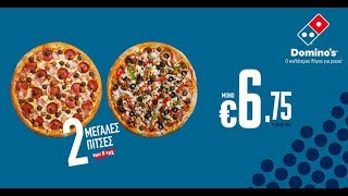 Domino's Mega Deal