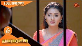 Vanathai Pola - Ep 67 | 05 March 2021 | Sun TV Serial | Tamil Serial