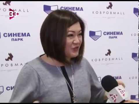 СИНЕМА ПАРК открыл суперкинотеатр в Ковров Mall