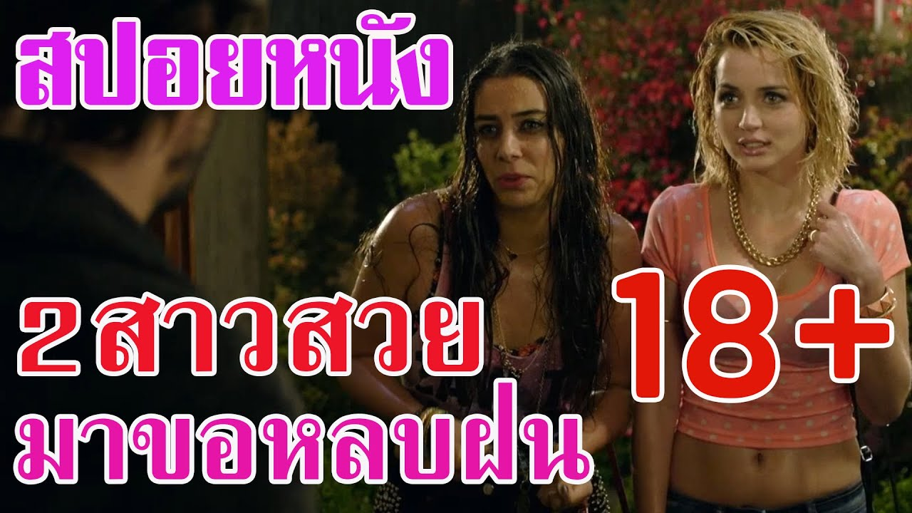 Ep.22 สปอยหนังเก่า เมื่อ 2สาวสวย มาขอหลบฝนในบ้าน | สปอยหนัง | สรุปหนัง | เล่าหนัง สตูดิโอ