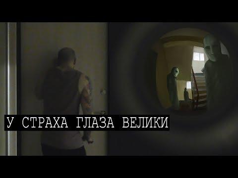 У Страха Глаза Велики  мистика, триллер, ужасы, короткометражка  Россия 2019