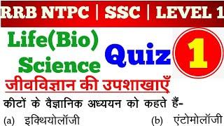 GENERAL SCIENCE QUIZ 1|Life science(जीव विज्ञान की उपसखायें )|  RRB |NTPC| SSC |education key86 GS