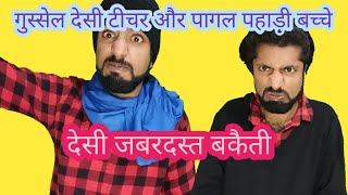 funny vines in hindi| angry teacher and crazy students| part - 2| appi ka corner