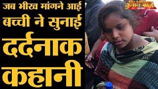 इस बच्ची ने आज दो लड़कियों को रेप से बचाया है | Ahmedabad | Gujarat Elections 2017