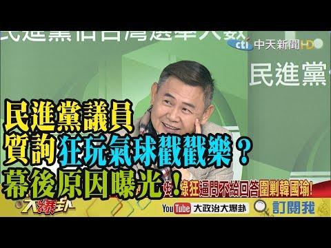 【精彩】民進黨議員質詢狂玩氣球戳戳樂?幕後原因曝光!