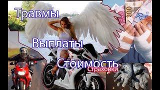 Травмы, Выплата, Стоимость страховки! НУ Мы не ангелы !!!