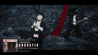 「艶」 Music Video Teaser