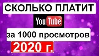 Сколько платит ютуб за 1000 просмотров 2020 и сколько зарабатывают на youtube