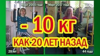 Похудела на 10 кг, вес как 20 лет назад / надо ли заниматься восточными танцами?