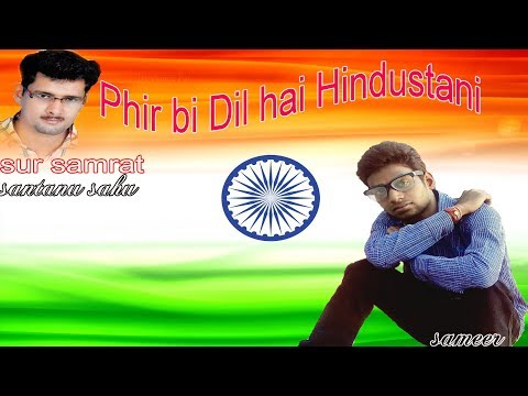 phir bi dil hai hindustani santanu sahu old sambalpuri song super hit desh bhakti(patriot)odia album