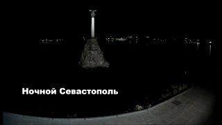 Ночной Севастополь Time Lapse