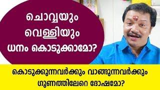 ചൊവ്വയും വെള്ളിയും ധനം കടം കൊടുക്കാമോ | 9446141155 | Malayalam Astrology