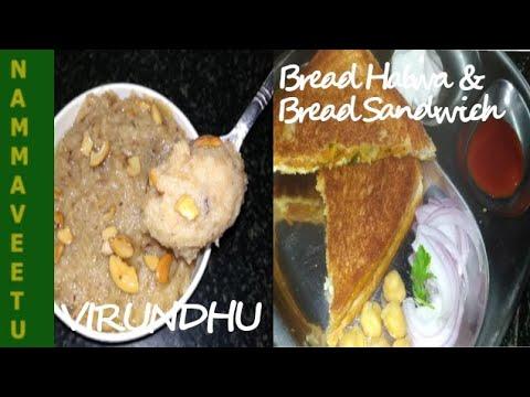2 Bread recipes | Bread sandwich in tamil | bread halwa in ...