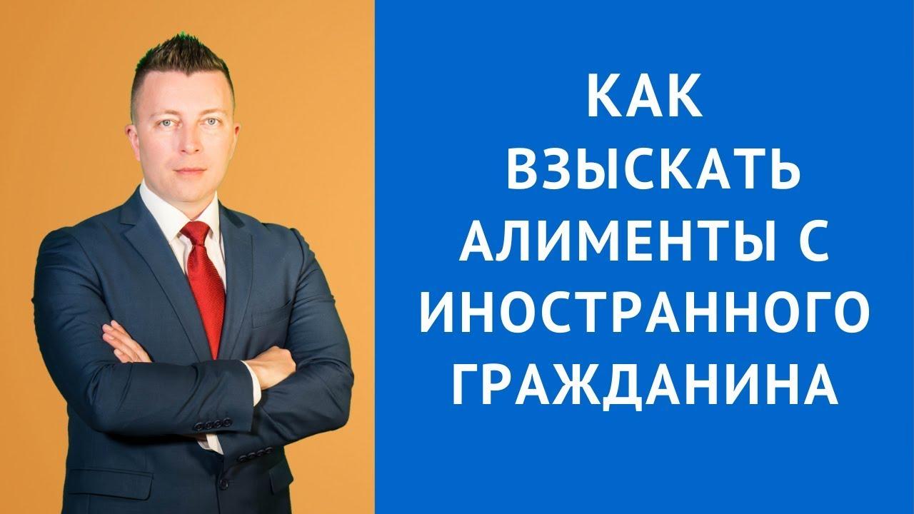 алименты с иностранца в россии
