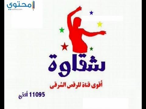 تردد قناة شقاوة الجديد للرقص الشرقي 2018 على النايل سات