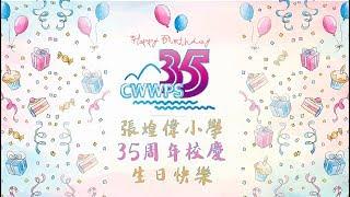 cwwps的三十五周年校慶 - 張煌偉小學生日快樂相片