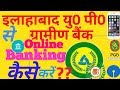 How to mobile banking in allahabad up gramin bank