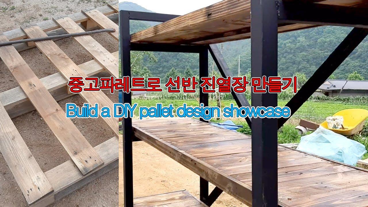 파레트목공 !  Pallet Woodworking / Making Sturdy Showcases on Old Pallets- How to DIY